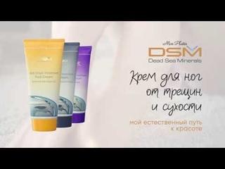 Mon Platin DSM / Крем для ног от трещин