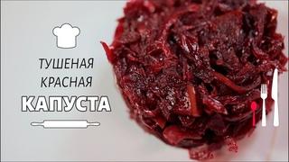 Капуста тушеная красная (Foodstorm)