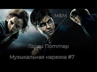 Гарри Поттер | Музыкальная нарезка #7 | Harry Potter