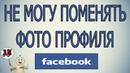 Что делать если не можешь изменить фото профиля в Фейсбуке