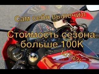 Поломки за сезон. Сколько стоил сезон Honda CBR 1000RR