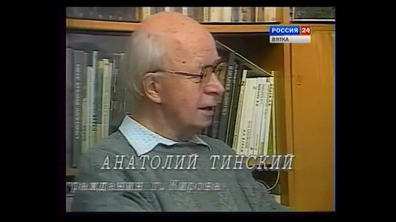 Анатолий Тинский об истории создания входного портала и решетки Александровского сада 1996 г