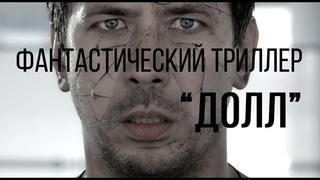 Долл (реж. Виктор Сидоров) | короткометражный фильм, 2014