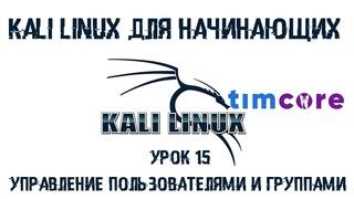 #15 Kali Linux для начинающих. Урок 15 - Управление пользователями и группами | Timcore