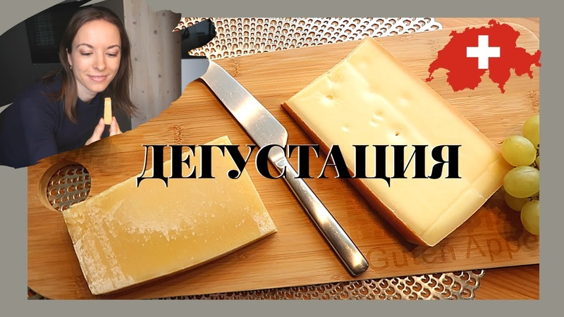 Швейцарский сыр виды и сорта производство вкус