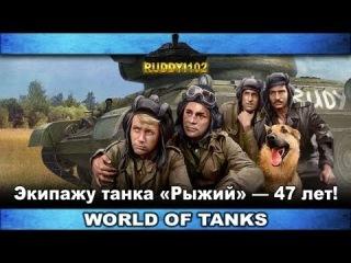 Экипажу танка Рыжий  47 лет!   ruddyi102