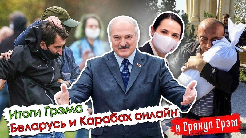 Итоги Грэма огонь в Карабахе розыск Тихановской что будет с Лукашенко Прямой эфир