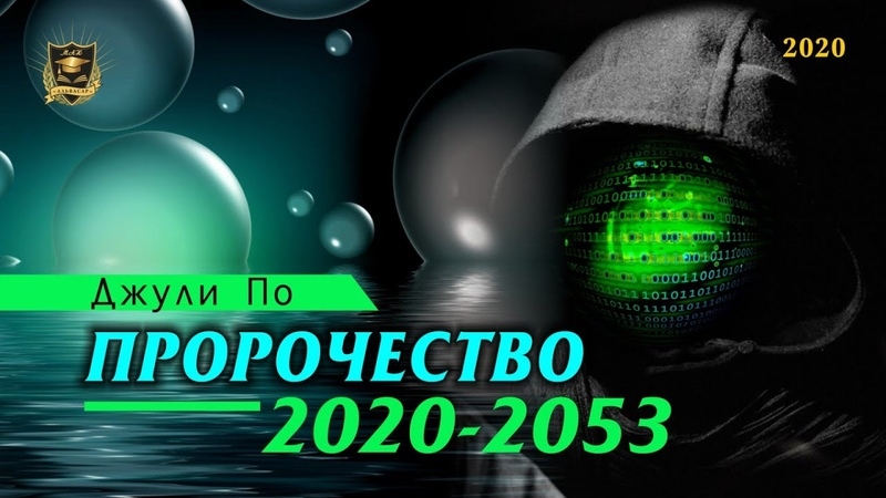 Пророчество 2020 2053 Джули По 2020