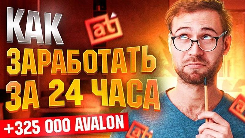 КАК ЗАРАБОТАТЬ В ИНТЕРНЕТЕ За 24 часа АВАЛОН ТЕХНОЛОДЖИС ПРОВЕРКА Выплата 300к