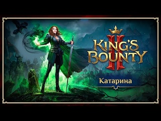 King's Bounty II — Катарина
