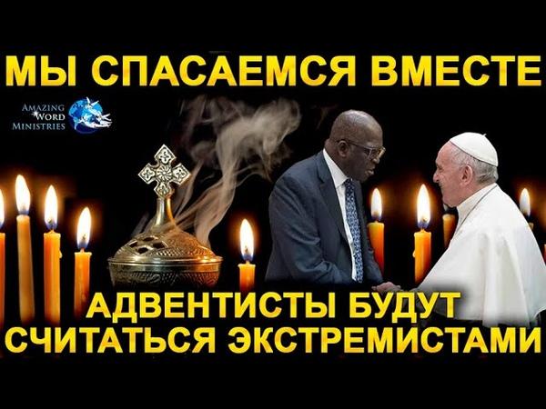 Папа НИКТО НЕ СПАСАЕТСЯ В ОДИНОЧКУ Ганун Д НОВОЕ ЧЕЛОВЕЧЕСТВО Адвентисты Культовые Экстремисты