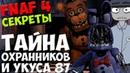 Five Nights At Freddys 4 - ТАЙНА ОХРАННИКОВ И УКУСА 87! - 5 ночей у Фредди