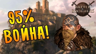 95% ВОЙНА! \15\ Battle Brothers [Stronghold]