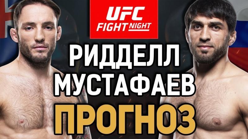 ИДУ ЗА КЕВИНОМ ЛИ! Брэд Ридделл vs Магомед Мустафаев Прогноз к UFC on ESPN 26
