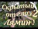 Дарко-Горшково оставленная деревня Ханты МансиСкрытый от глаз р.Лямин.
