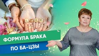 Формула брака по Ба Цзы   Татьяна Панюшкина