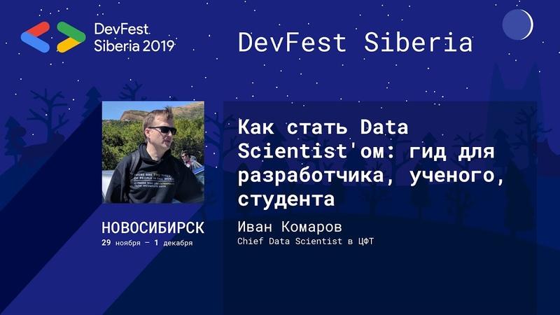 Как стать Data Scientistом гид для разработчика, ученого, студента - Иван Комаров   Data Science