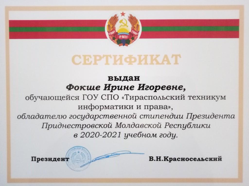 Поздравляем обладателя стипендии Президента ПМР 2020!