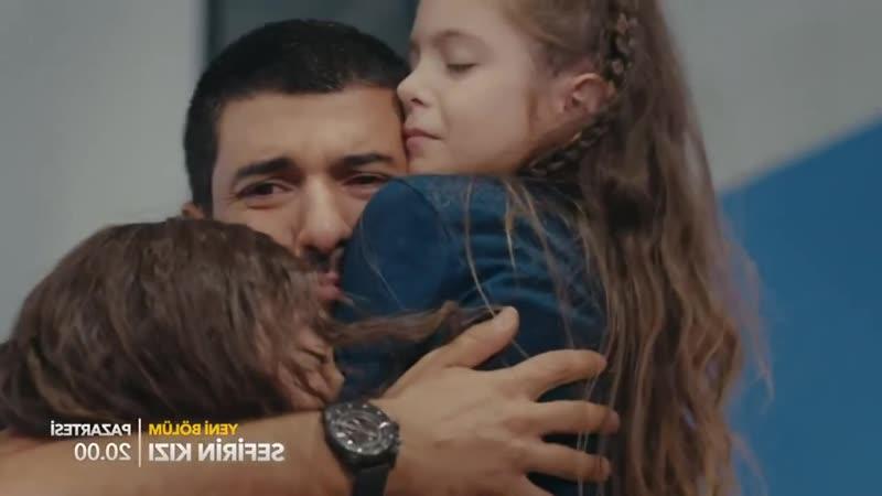 Дочь Посла 25 серия русская озвучка АНОНС 1 фрагмент