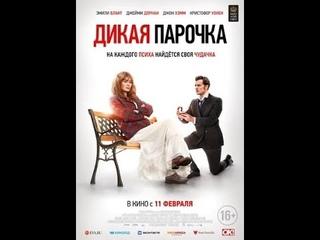Дикая парочка 💗 Русский трейлер 💗 Фильм 2021