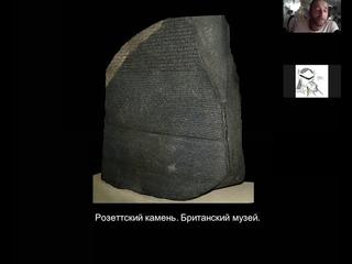 История искусства Древнего Египта. Лекция 1.2
