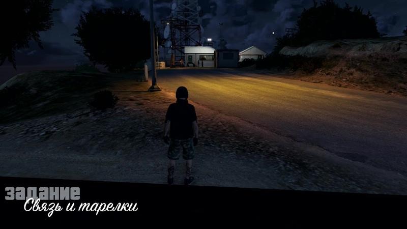 GTA Online Задание Связь и тарелки Speedrun 03 12 Соло PS3