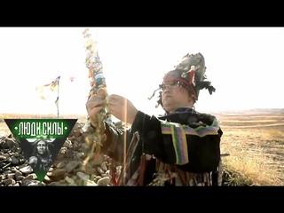 Тува. Новолуние шамана. Люди силы 🌏 Моя Планета