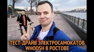 Тест-драйв электросамокатов Whoosh в Ростове-на-Дону