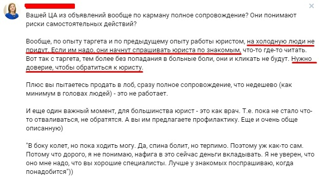 Комментарий из поста TargetHunter о продвижении бух. и юр. услуг
