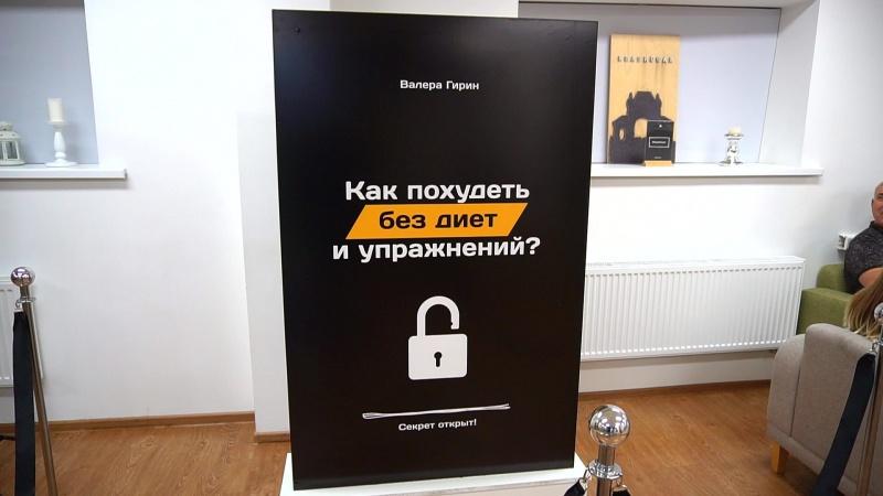 Презентация книги Валеры Гирина