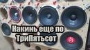 Нагибатор за 3500р или как впарить динамик за 10тыс. Сравнение динамиков. DL, Pride, Ural Sound