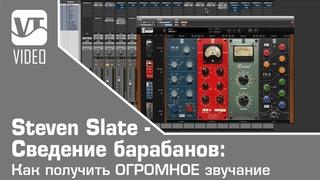 Steven Slate - Сведение барабанов: Как получить ОГРОМНОЕ звучание