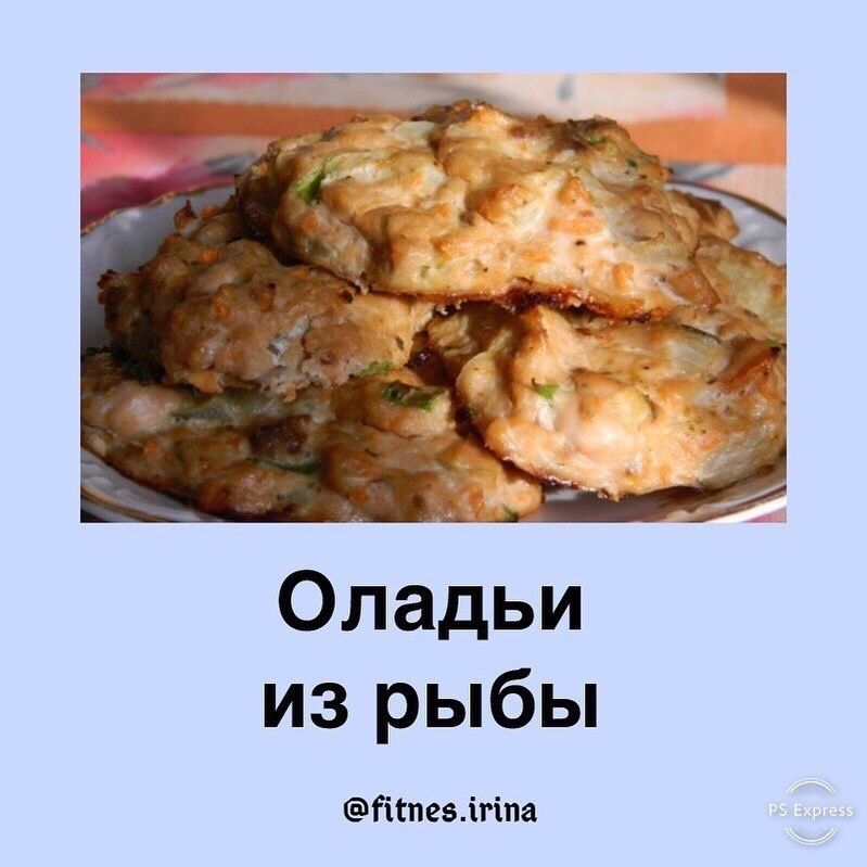 Оладьи из рыбы