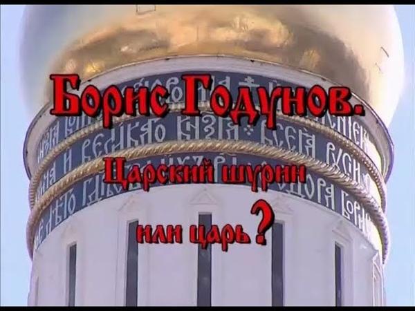 Борис Годунов Царский шурин или царь