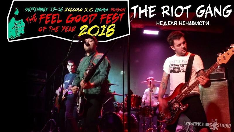The Riot Gang Неделя Ненависти live@FEEL GOOD FEST 2018