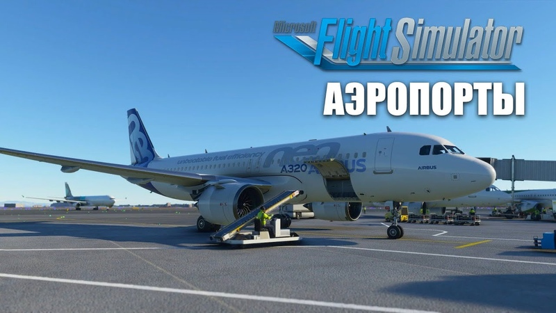 Microsoft Flight Simulator 2020 Аэропорты