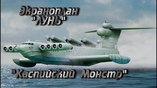 Экраноплан «Лунь». Каспийский монстр.