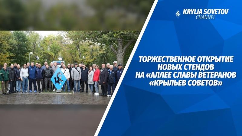 Карпов и Гулевский новые герои Аллеи славы ветеранов Крыльев