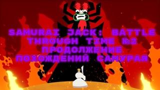 Samurai Jack: Battle Through Time №2 Продолжение похождений самурая