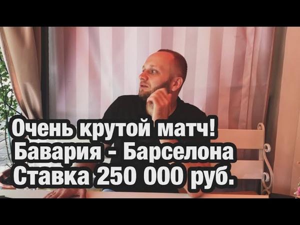 Прогноз и ставка 250 000 рублей на матч Бавария Барселона Лига Чемпионов