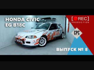 Крымский парк автомобилей - Honda civic EG B18c ВЫПУСК № 8