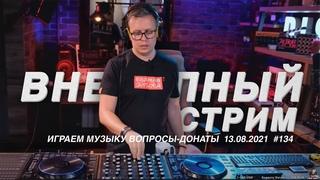 DJ TAGA, Внезапный стрим #134 Deep house, слушаем музыку.