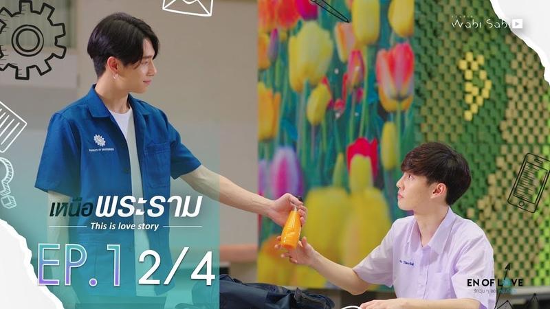 Official This Is Love Story เหนือพระราม EP 1 2 4 En Of Love รักวุ่นๆของหนุ่มวิศวะ