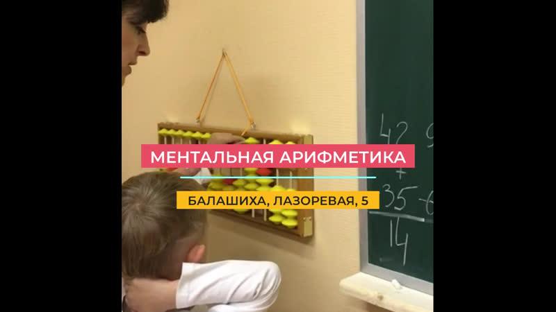Ментальная арифметика в Салтыковке г Балашиха