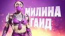 Mileena - Как разрабы Удовлетворили спрос. Strategy Guide. Mortal Kombat 11