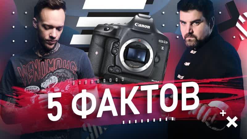 Canon EOS 1D X Mark III Insta 360 One R Золотой Глобус результаты SteadXP