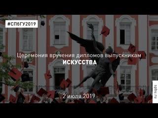 Церемония вручения дипломов #СПбГУ2019 Искусства