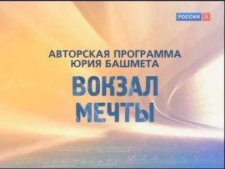 """Программа """"Вокзал Мечты"""" Юрия Башмета"""