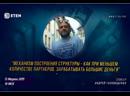 ETEN. Партнерская встреча - Спикер Андрей Головащенко