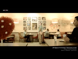 ДНК Друзья На Колёсах - Прикоснись Ко Мне (Клип)